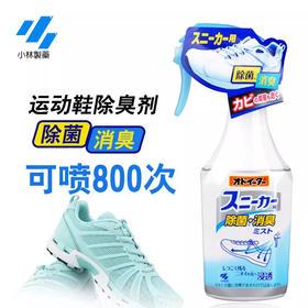 日本原装进口小林鞋用除臭喷雾 除味芳香清爽去异味喷雾250ml
