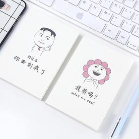 搞笑表情包胶装笔记本 文具