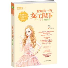预售 世界第一的女王陛下2 名门贵女 意林轻小说 恋之水晶系列 人气作家忘川晴续写女王传奇