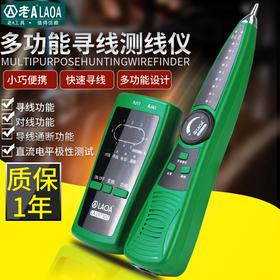 老A 多功能寻线仪 RJ45/RJ11/寻线网络测试仪电缆寻线器