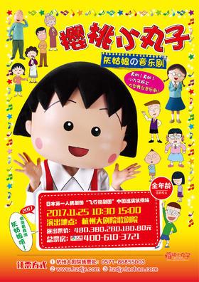 【杭州大剧院】 11月25日 15:00儿童剧 樱桃小丸子