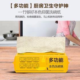 【竹够好】一张纸洗一堆锅碗瓢盆|湿水不破 |厨房洗碗纸巾|抑菌吸油 |每包100抽 环保原生态