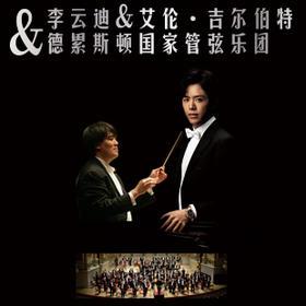 【杭州大剧院】11月16日 李云迪和艾伦·吉尔伯特&德累斯顿国家管弦乐团音乐会