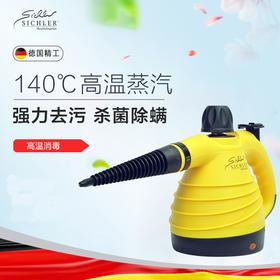 【德国sichler】家用高温高压蒸汽清洁机便携式多功能厨房清洗机