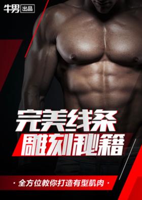 2017 型男减脂新革命 全方位教你打造有型肌肉