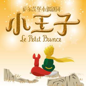 【杭州大剧院】11月5日木偶剧《小王子》