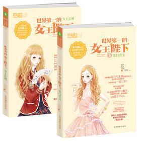 预售 世界第一的女王陛下1女王法则+2名门贵女 意林轻小说 恋之水晶系列