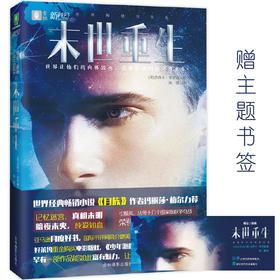 遗忘三部曲3末世重生 意林新科幻 美国受欢迎的青少年作家杰西卡 布罗迪新科幻悬疑力作