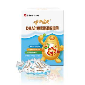 伴你成长DHA叶黄素脂凝胶糖果
