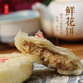 鼎丰真鲜花饼 360g 传统糕点食品东北特产零食60克X6袋【新品】