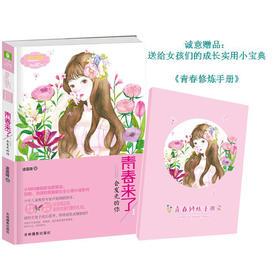 意林小小姐 青春来了1会发光的你 赠品青春修炼手册 别致、浪漫的青春期女生心理小说系列 少女文学小说 青春文学