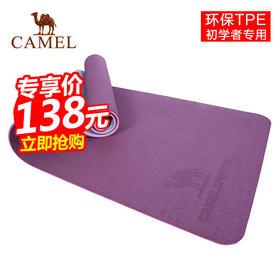【精选特惠】骆驼运动瑜伽垫 男女加厚加长回弹防滑便携健身垫A7S3G9101