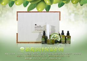 【配送】橄榄润泽保湿护理套