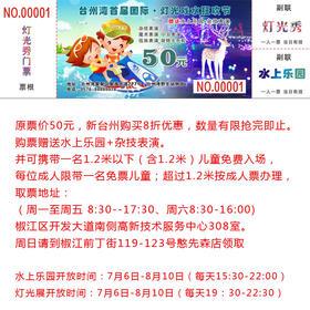 台州湾首届国际 - 灯光戏水狂欢节