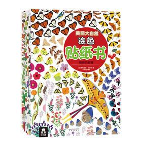 美丽大自然涂色贴纸书 全6册   适读年龄:3+  原价:60元