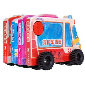 车轮转转转系列-救护车吉吉(单册) 原价42.8