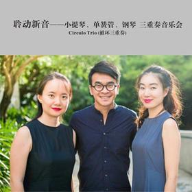 【杭州大剧院】代售演出 9月8日聆动新音——小提琴、单簧管、钢琴三重奏音乐会 CirculoTriio (循环三重奏)
