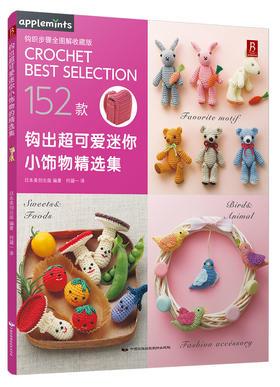 【团书】蕾丝编织、钩针包、时尚小物系列丛书