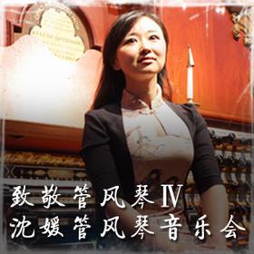 【杭州大剧院】12月23日 致敬管风琴IV 沈媛管风琴音乐会