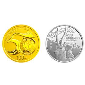 2011世界自然基金会成立50周年金银纪念币套