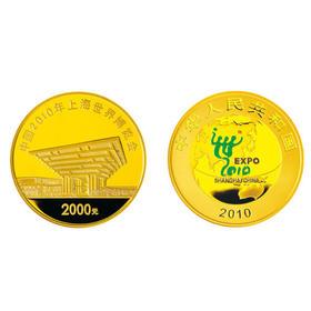 2010年上海世博会第二组5盎司金币