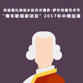 """【杭州大剧院】11月28日 来自莫扎特故乡的贝尔康多 萨尔茨堡艺术节""""青年歌唱家项目""""2017年中国巡演"""