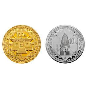 2011世界遗产-天地之中金银套币
