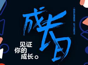 """【南京站】""""会员成长日""""线下活动抢票通道"""