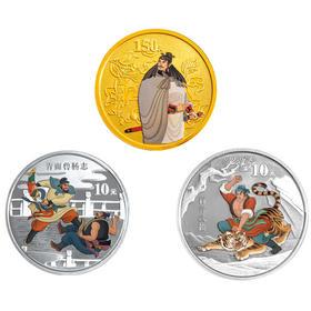 2010中国古典文学名著-水浒传第二组金银套币