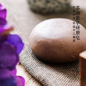 不二和贯 茶油紫草研磨皂(低温手工制作 祛痘消炎深层清洁肌肤保湿)