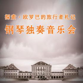 【杭州大剧院】9月12日 探索▪欧罗巴的旅行者札记——钢琴独奏音乐会