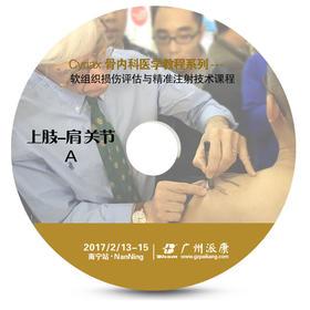 荷兰骨内科】软组织损伤的百科全书---上肢(肩、肘、腕)部分光碟