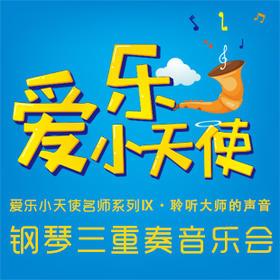 【杭州大剧院】11月11日 19:30 爱乐小天使名师系列Ⅸ 聆听大师的声音-钢琴三重奏音乐会