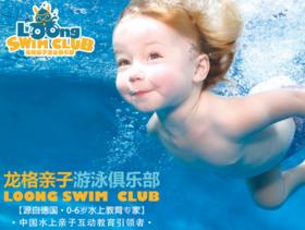 抢!抢!抢!福州最高逼格亲子游泳1大1小最低仅需88元,速速抢购!