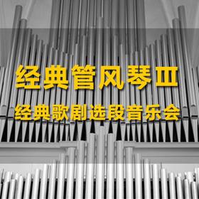 【杭州大剧院】9月2日致敬管风琴Ⅲ 经典歌剧选段音乐会