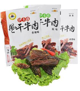 伊卡孜风干牛肉100g 草原牛肉 清真三种口味 独立小包装