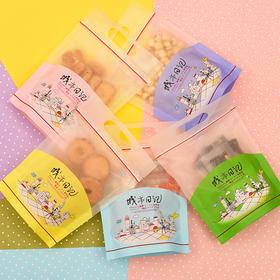 【城市日记饼干袋10个/包】 密封糖果袋