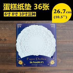 【圆形花边垫纸套装】蛋糕纸垫 蕾丝花底纸  36张装