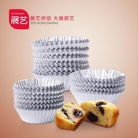 【展艺铝箔蛋糕托】油纸托 锡纸托  锡箔高温纸托  蛋挞托
