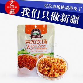 【克拉农场糖渍橙皮丁100g】 橙皮粒