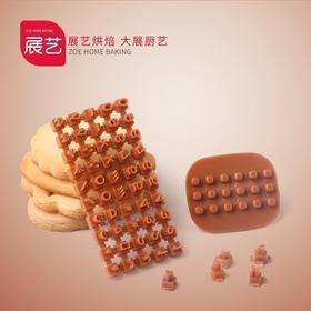 【展艺立体饼干印章】英文字母数字符号饼干模 翻糖工具