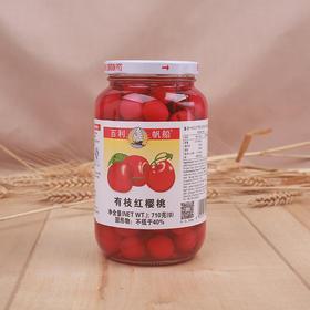【百利有枝红樱桃罐头710g】 蛋糕装饰车厘子