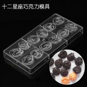 【透明巧克力模具】象棋 星座 麻将