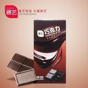 【展艺56%可可脂黑巧克力块100g】