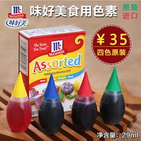 【味好美食用色素29ml】黄绿红蓝4色装