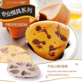 【chefmade学厨金色不粘爱心型6连杯蛋糕模】创意烘焙模具