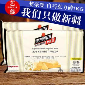 【梵豪登代可可脂白巧克力砖1kg】