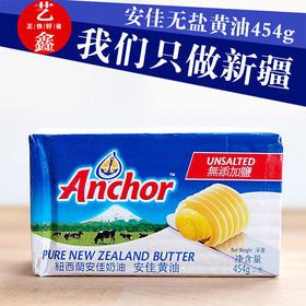 【安佳无盐黄油454g】清真动物性黄油 新西兰进口