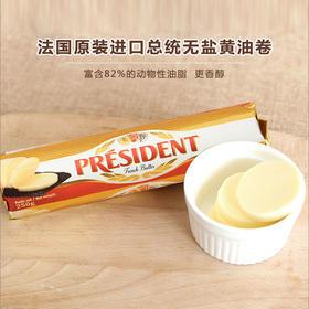 【总统淡味黄油卷250g】无盐 动物黄油 法国进口
