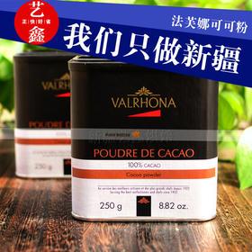 【Valrhona法芙娜100%无糖可可粉250g】法国进口家庭装